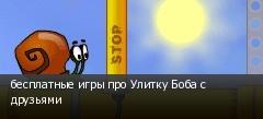 бесплатные игры про Улитку Боба с друзьями