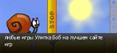 любые игры Улитка Боб на лучшем сайте игр