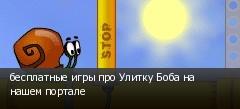 бесплатные игры про Улитку Боба на нашем портале