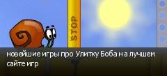 новейшие игры про Улитку Боба на лучшем сайте игр