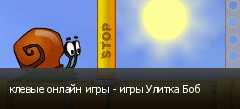 клевые онлайн игры - игры Улитка Боб