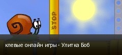 клевые онлайн игры - Улитка Боб