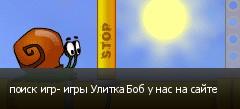 поиск игр- игры Улитка Боб у нас на сайте