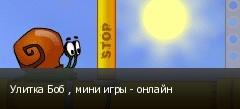 Улитка Боб , мини игры - онлайн