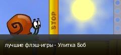 лучшие флэш-игры - Улитка Боб