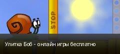 Улитка Боб - онлайн игры бесплатно