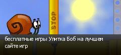 бесплатные игры Улитка Боб на лучшем сайте игр