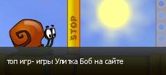 топ игр- игры Улитка Боб на сайте