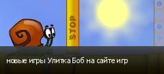 новые игры Улитка Боб на сайте игр