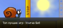 Топ лучших игр - Улитка Боб
