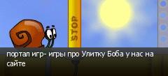 портал игр- игры про Улитку Боба у нас на сайте