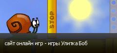 сайт онлайн игр - игры Улитка Боб
