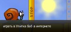 играть в Улитка Боб в интернете