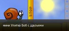 мини Улитка Боб с друзьями
