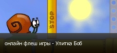 онлайн флеш игры - Улитка Боб