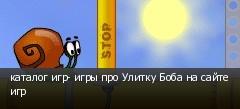 каталог игр- игры про Улитку Боба на сайте игр