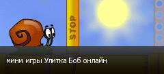 мини игры Улитка Боб онлайн