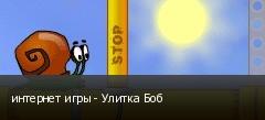 интернет игры - Улитка Боб