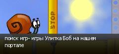 поиск игр- игры Улитка Боб на нашем портале