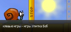 клевые игры - игры Улитка Боб