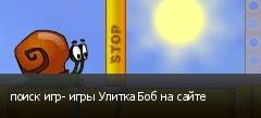поиск игр- игры Улитка Боб на сайте