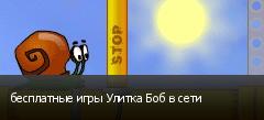 бесплатные игры Улитка Боб в сети