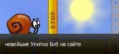 новейшие Улитка Боб на сайте