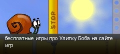 бесплатные игры про Улитку Боба на сайте игр