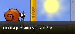 поиск игр- Улитка Боб на сайте