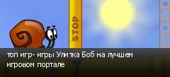топ игр- игры Улитка Боб на лучшем игровом портале