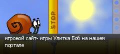 игровой сайт- игры Улитка Боб на нашем портале