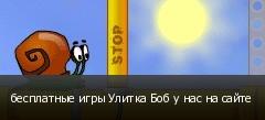 бесплатные игры Улитка Боб у нас на сайте