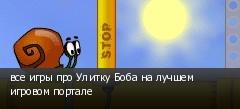 все игры про Улитку Боба на лучшем игровом портале