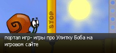 портал игр- игры про Улитку Боба на игровом сайте
