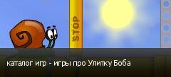 каталог игр - игры про Улитку Боба