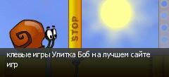 клевые игры Улитка Боб на лучшем сайте игр