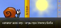 каталог всех игр - игры про Улитку Боба