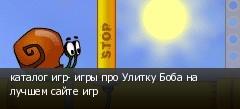 каталог игр- игры про Улитку Боба на лучшем сайте игр