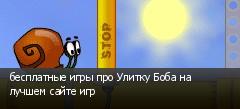 бесплатные игры про Улитку Боба на лучшем сайте игр
