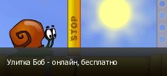 Улитка Боб - онлайн, бесплатно