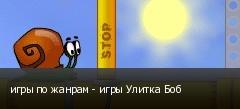 игры по жанрам - игры Улитка Боб