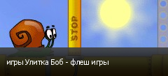 игры Улитка Боб - флеш игры