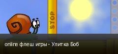 online флеш игры - Улитка Боб