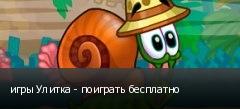 игры Улитка - поиграть бесплатно