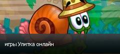 игры Улитка онлайн