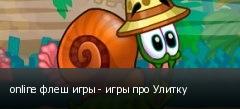online флеш игры - игры про Улитку