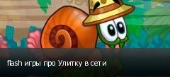 flash игры про Улитку в сети