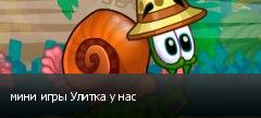 мини игры Улитка у нас