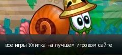 все игры Улитка на лучшем игровом сайте