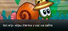топ игр- игры Улитка у нас на сайте